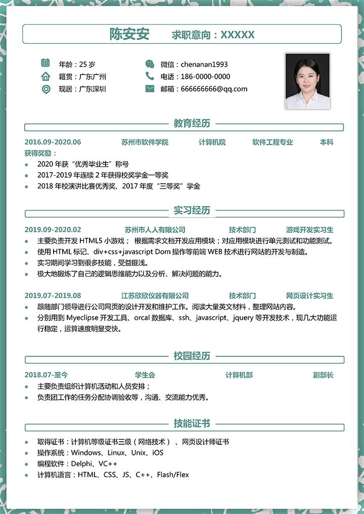 小清新风通用应届生简历模板.doc