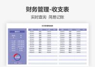 收入支出明细表.xlsx