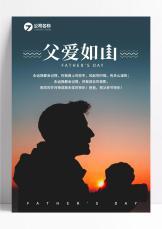 父亲节温馨宣传海报.docx
