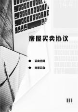 私人房屋买卖协议书(通用范本).doc