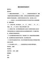 餐饮食堂承包投标书.docx