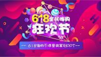 618狂欢节淘宝网店策划运营PPT.pptx