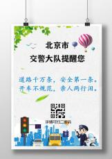 城市交通法规警示语录宣传单.docx