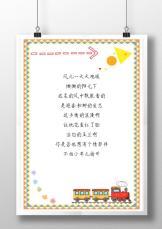 小清新可爱卡通小车背景信纸.docx