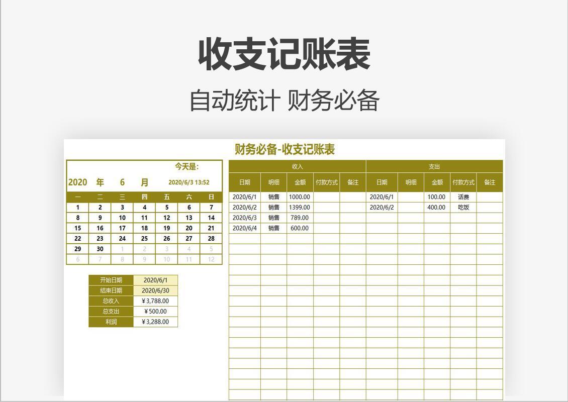收支记账表(带公式计算).xlsx