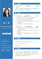 求职人事行政通用简历.docx