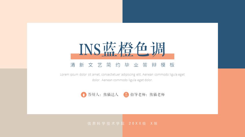 文艺橘蓝清新毕业答辩PPT模板.pptx