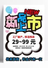 新品上市地摊促销宣传pop海报.docx