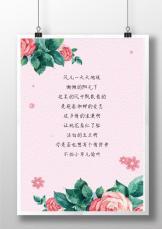 ins风唯美玫瑰花水彩信纸.docx