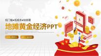 地摊经济摆摊技巧宣传PPT.pptx
