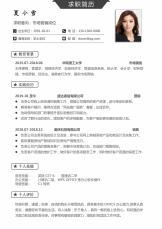 实习生市场营销单页简历.docx