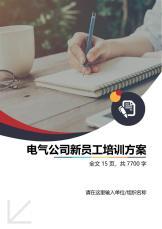电气工程公司新员工培训方案.docx