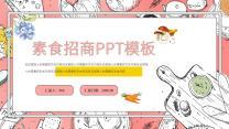 粉色素食招商计划书PPT模板.pptx