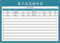 客户信息统计表.xls