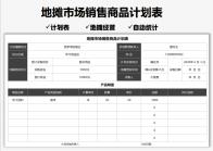 地摊市场销售商品计划表.xlsx