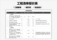 工程清单报价表-自动计算.xls