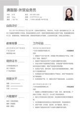 外贸业务员简洁单页简历.docx