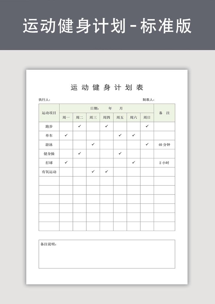 运动健身计划表.docx