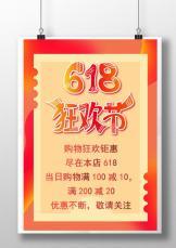 简约风618购物电商优惠宣传海报.docx
