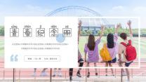 蓝色简约风青春纪念册PPT模板.pptx