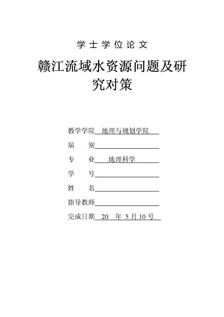 地理科学专业论文 赣江流域水资.doc