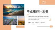 橙色简约毕业旅行计划书PPT模板.pptx