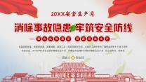 安全生产月政策企事业宣贯培训.pptx