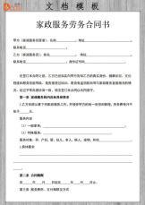 家政服务劳务合同书.docx
