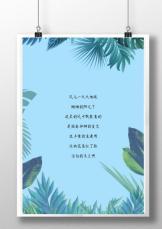 ins风热带雨林植物信纸.docx