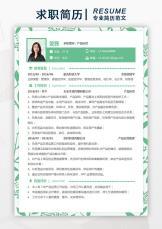 小清新产品运营求职简历.docx
