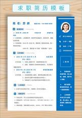 医护个人求职商务简历模板.docx