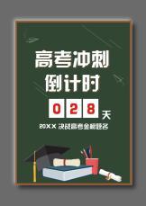 高考倒计时宣传海报.docx