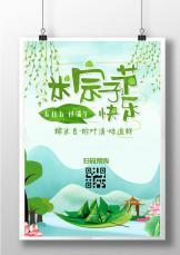 中国风端午节粽子预购宣传单.docx