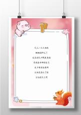 可爱卡通小动物信纸.docx