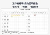 工作安排表 -自动显示颜色.xlsx