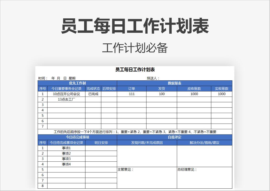 员工每日工作计划表.xls