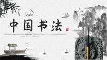 书法毛笔字培训招生教学通用ppt.pptx