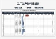 工厂生产物料计划表(颜色自动标.xlsx