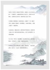 中国风水墨山水如画信纸.docx