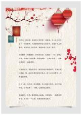 手绘中国风春节折纸灯笼信纸.docx