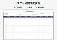 生产计划完成进度表.xlsx