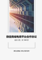 微商城电商平台电子商务合作协议.docx
