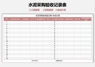 水泥采购验收登记表-自动计算.xlsx