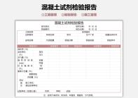 混凝土试剂检验报告.xlsx