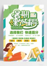 暑假辅导班招生海报宣传单.docx