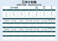 工作计划表(全自动万年历).xlsx