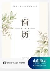 小清新花朵插画市场营销简历套装.docx