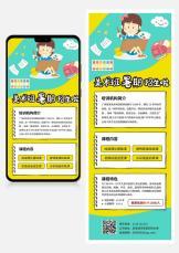 美术班暑假招生宣传海报.docx