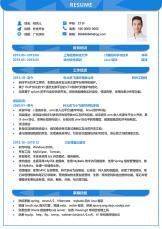 软件工程师技术类岗位求职简历.docx
