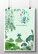 中国风小暑节气荷花宣传单.docx